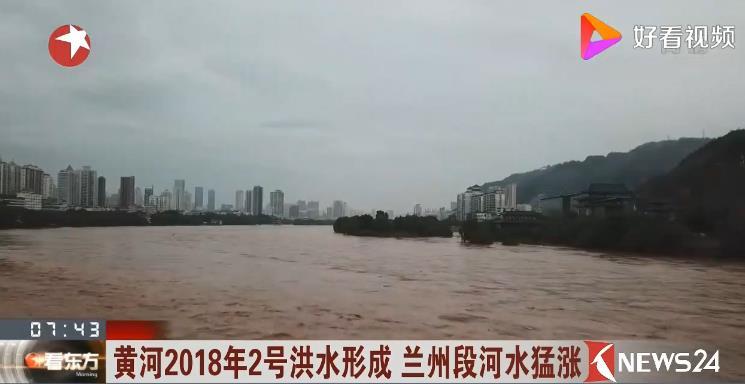 黄河で2020年第2号洪水が発生