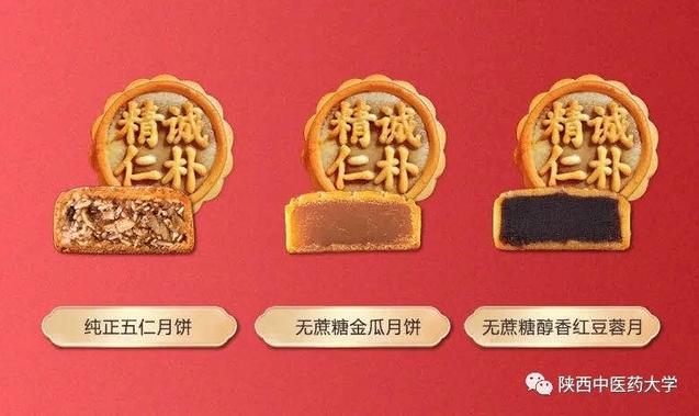 陝西中医薬大学、「薬膳月餅」3万個を学生に無料で配布