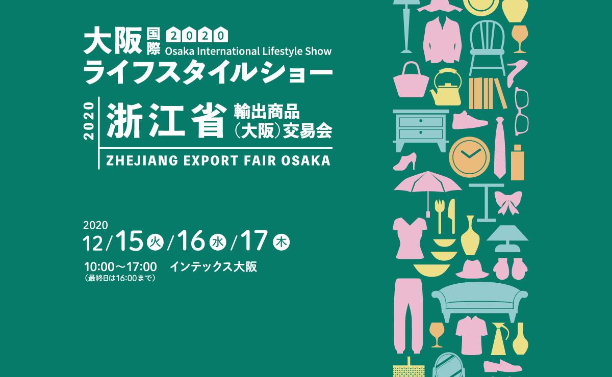 2020浙江省輸出商品(大阪)交易会/大阪国際ライフスタイルショー