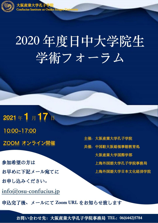 「2020年度日中大学院生学術フォーラムオンラインで開催