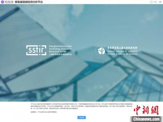 上海のウイルスゲノム検査分析プラットフォームが社会に無料で提供