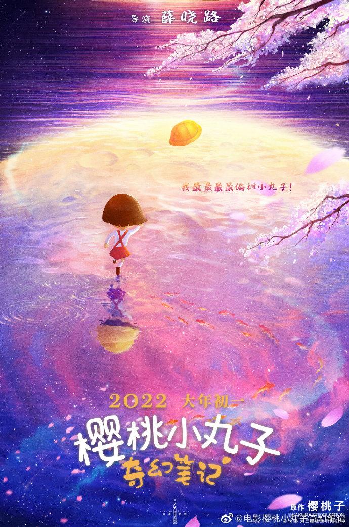 中国で「ちびまる子ちゃん」映画化決定 2022年春節公開