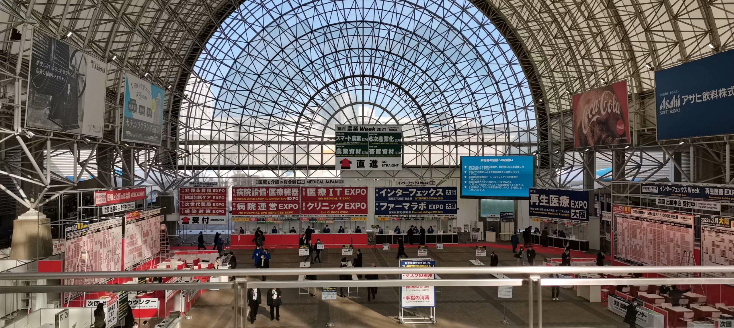 ≪ 第7回介護&看護 EXPO[大阪] ≫本日開幕! インテックス大阪にて開催中