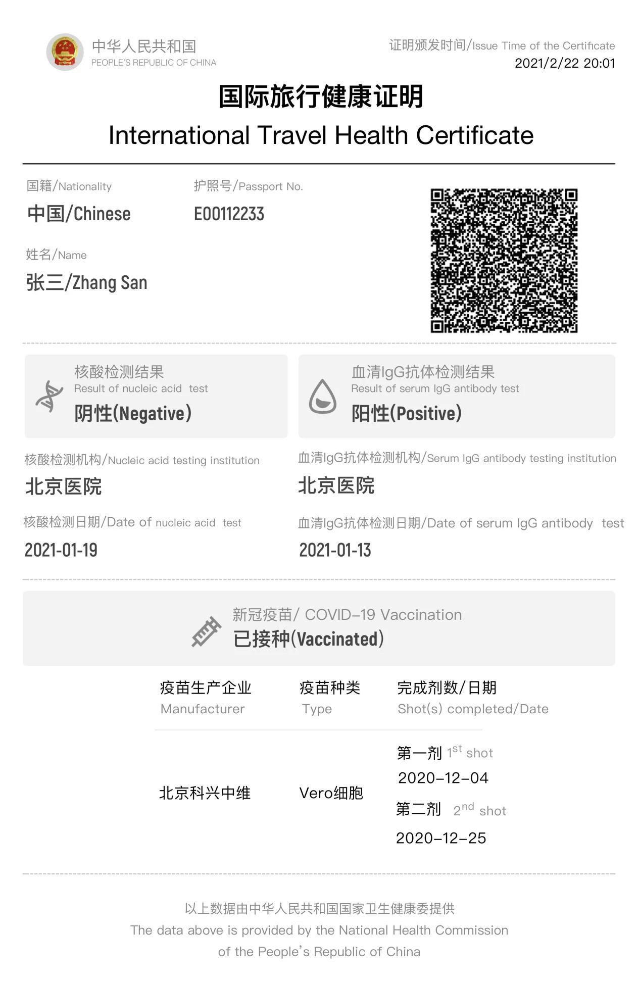 中国版「国際旅行健康証明」が8日にウィーチャットのミニプログラムとして正式にリリース