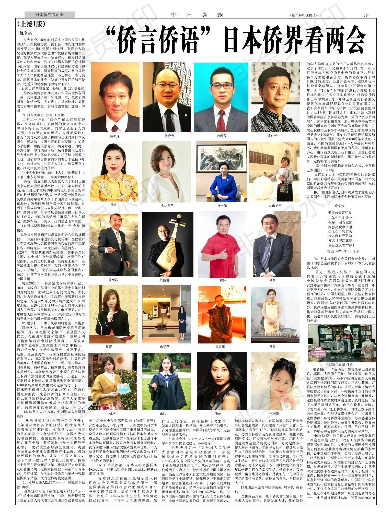 在日華僑らの視線から見た中国人民政治協商会議(政協)の第13期全国委員会第4回会議