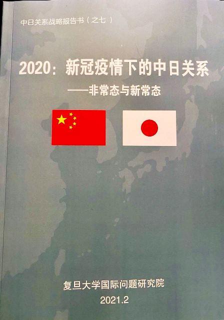 復旦大学日本研究センター、中日関係戦略報告書発表