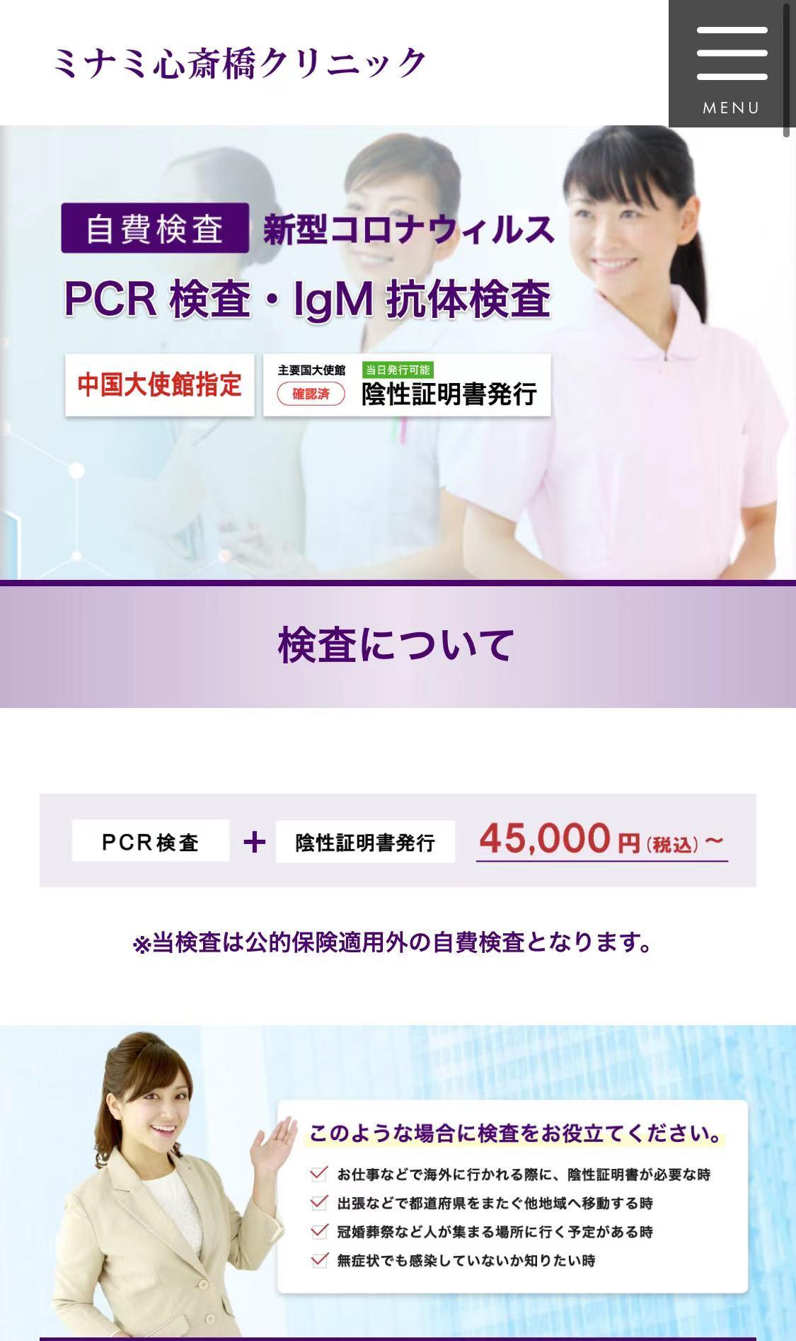 中国へ渡航するためには PCR検査とIgM抗体検査施設が大阪市内中心部にも有る