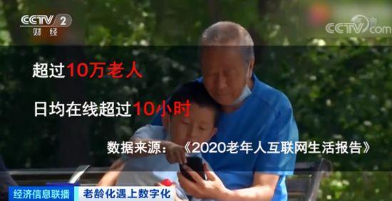 高齢者10万人以上のネット利用時間が1日10時間以上 中国